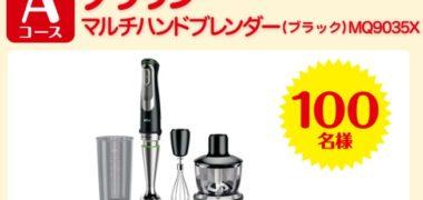 モランボン株式会社の「ラクうま!おうち餃子キャンペーン