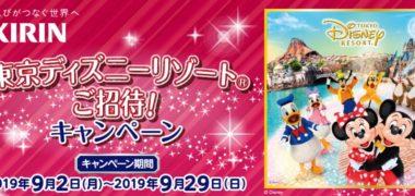 デイリーヤマザキの「東京ディズニーリゾート ご招待!キャンペーン
