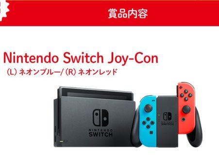 おやつカンパニーの「Nintendo Switchプレゼントキャンペーン