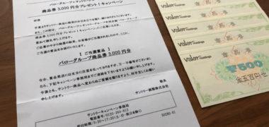 バロー×サントリーのハガキ懸賞で「商品券 3,000円分」が当選