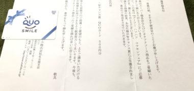 オタフクソースのハガキ懸賞で「QUOカード500円分」が当選