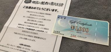 三心×キリンのハガキ懸賞で「商品券1,000円分」が当選