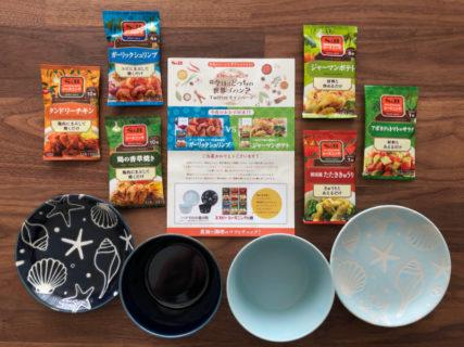 エスビー食品のTwitter懸賞で「お皿+シーズニングセット」が当選