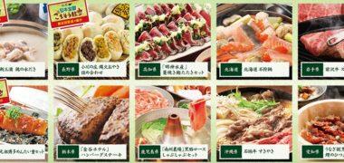 Coca-Colaの「日本のごちそう が総計3,000名様に当たる!キャンペーン
