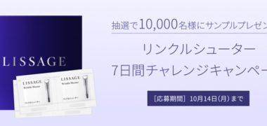カネボウ化粧品の「リサージ リンクルシューター 7日間チャレンジキャンペーン」