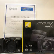 大正製薬のTwitter懸賞で「Nikon COOLPIX A1000」が当選