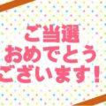 亀田製菓のTwitter懸賞で「マイハッピーターン」が当選