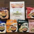 オークワ&日清のハガキ懸賞で「お椀で食べるシリーズ詰め合わせ」が当選