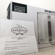 JRAのキャンペーンで「窓用ロボット掃除機」が当選