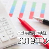 ハガキ懸賞の「当選確率」徹底検証! ~2019年4月応募分~