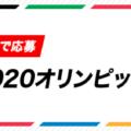 コカ・コーラの「その場で当たる!東京2020オリンピック観戦チケット」キャンペーン