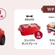 ボルボ・カー・ジャパンの「ボルボのバレンタイン2020 真っ赤なV40 1台プレゼント キャンペーン