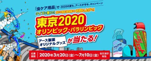 東京2020オリンピック観戦チケットが当たる懸賞まとめ ~2020年6月現在~