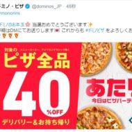 ドミノ・ピザのTwitter懸賞で「ピザ全品40%OFFクーポン」が当選