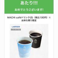 住友生命のLINE懸賞で「MACHI cafeドリンク無料クーポン」が当選