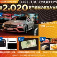 「CLUB JT」オープン直前キャンペーン|JTスモーカーズID