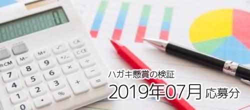 ハガキ懸賞の「当選確率」徹底検証! ~2019年7月応募分~