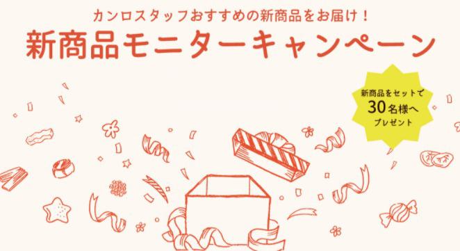 9月新商品お試しモニターキャンペーン [new]新商品モニターキャンペーン 概要 カンロコミュニティ with Kanro