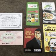 オークワ・はごろもフーズのハガキ懸賞で「商品券1,000円分」が当選