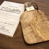 平和堂・サッポロ・エバラのハガキ懸賞で「カッティングボード」が当選
