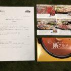 大王製紙のハガキ懸賞で「選べる鍋グルメカタログ」が当選しました!