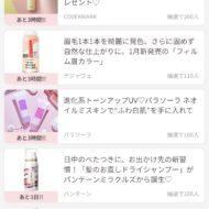 新コスメプレゼントやお得な店舗クーポンも掲載の人気アプリ☆