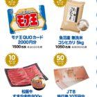 JTB旅行券10万円分 / 松阪牛すき焼き肉800g / QUOカード2,000円分