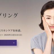 10万人サンプリングキャンペーン|リバイタル(REVITAL)|資生堂
