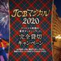 ディズニーチケットや宿泊が当たる懸賞まとめ ~2020年5月現在~