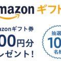 Amazonギフト券プレゼントキャンペーン |じっくりコトコト(冷製缶)スペシャルサイト |ポッカサッポロ