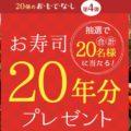 【おもてなし第4弾】お寿司20年分プレゼント!ー抽選で20名様|銀のさら20個のお・も・て・な・し