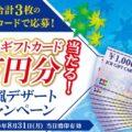 新宿中村屋 和風デザートキャンペーン | 新宿中村屋