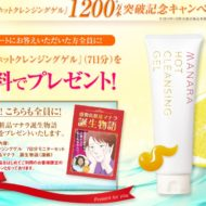 マナラ『ホットクレンジングゲル』1200万本突破記念キャンペーン│マナラ化粧品