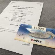 ヤマナカ×井村屋のハガキ懸賞で「商品券1,000円分」が当選