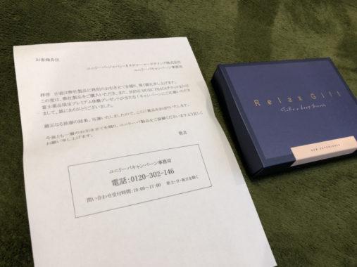 富士薬品×ユニリーバのハガキ懸賞で「体験カタログギフト」が当選