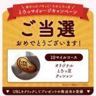 ミツカンのLINE懸賞で「とろっ豆クッション」が当選しました♪