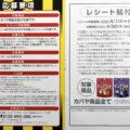 ピュアラルナイターご招待キャンペーン