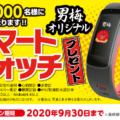 男梅.com キャンペーンのご案内