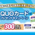 オリジナルQUOカードプレゼントキャンペーン | 三幸製菓株式会社 | いっこでもにこにこ三幸製菓