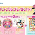 ディズニー英語システム - Disney World of English -