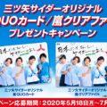 三ツ矢サイダーオリジナル嵐QUOカード/嵐クリアファイルプレゼントキャンペーン|三ツ矢サイダー|アサヒ飲料