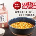麻婆豆腐の素 究極の麻婆米×フライパンプレゼント│丸美屋