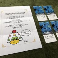バロー×おやつカンパニーのハガキ懸賞で「名古屋港水族館 親子4名分チケット」が当選