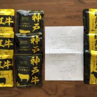 東海漬物のハガキ懸賞で「日本3大和牛のカレーセット」が当選