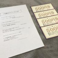 ゲンキー×MARSのハガキ懸賞で「商品券2,000円分」が当選