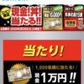 サントリーのキャンペーンで「現金 1万円」が当選