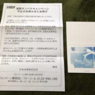 ニッスイキャンペーン中止にあたりQUOカードが届きました。