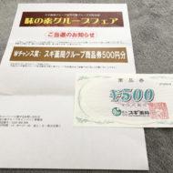 スギ薬局&味の素のハガキ懸賞で「商品券500円分」が当選