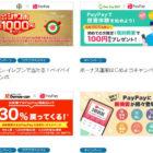 全プレやキャッシュバックもあるオトクなスマホ決済アプリ☆