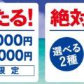 全プレもアリ☆現金10,000円も当たる豪華キャンペーン!